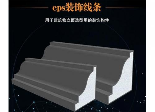 EPS线条构件在施工过程中显示出其优越性