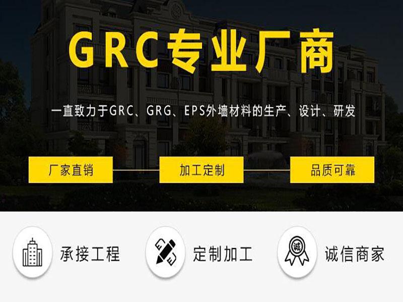 grc专业厂家